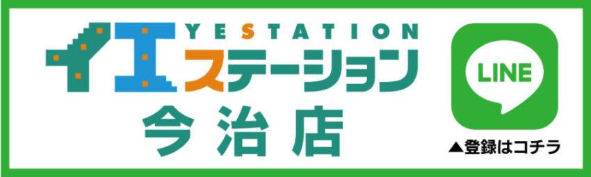 イエステーション今治店LINE公式アカウント