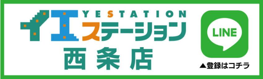 イエステーション西条店LINE公式アカウント