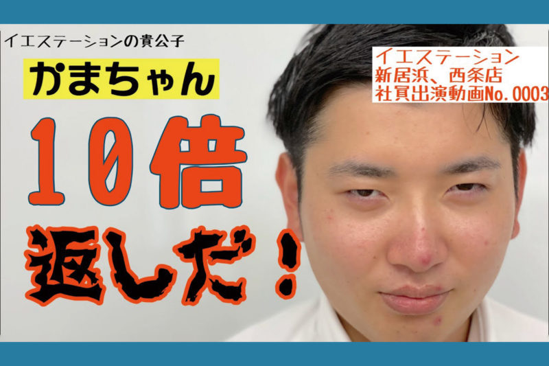 貴公子かまちゃん10倍恩返し!!