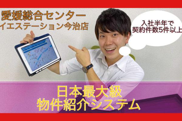 イエステーション|馬ちゃんの日本最大級の物件紹介システム