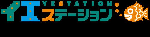 イエステーション|愛媛総合センター