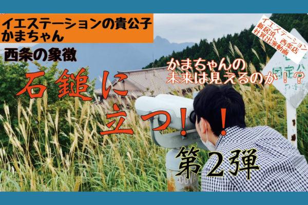 イエステーション|貴公子かまちゃん石鎚登山
