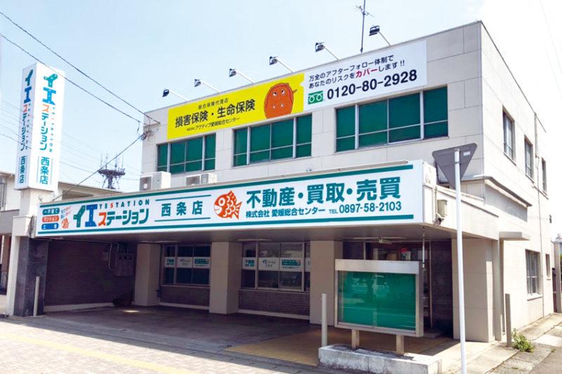 イエステ―ション西条店